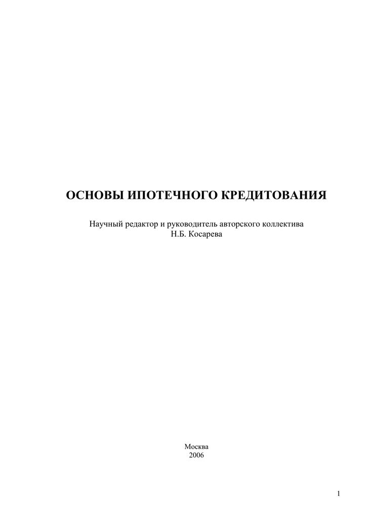 Помощь в получении кредита с открытыми просрочками и черным списком без предоплаты ульяновск