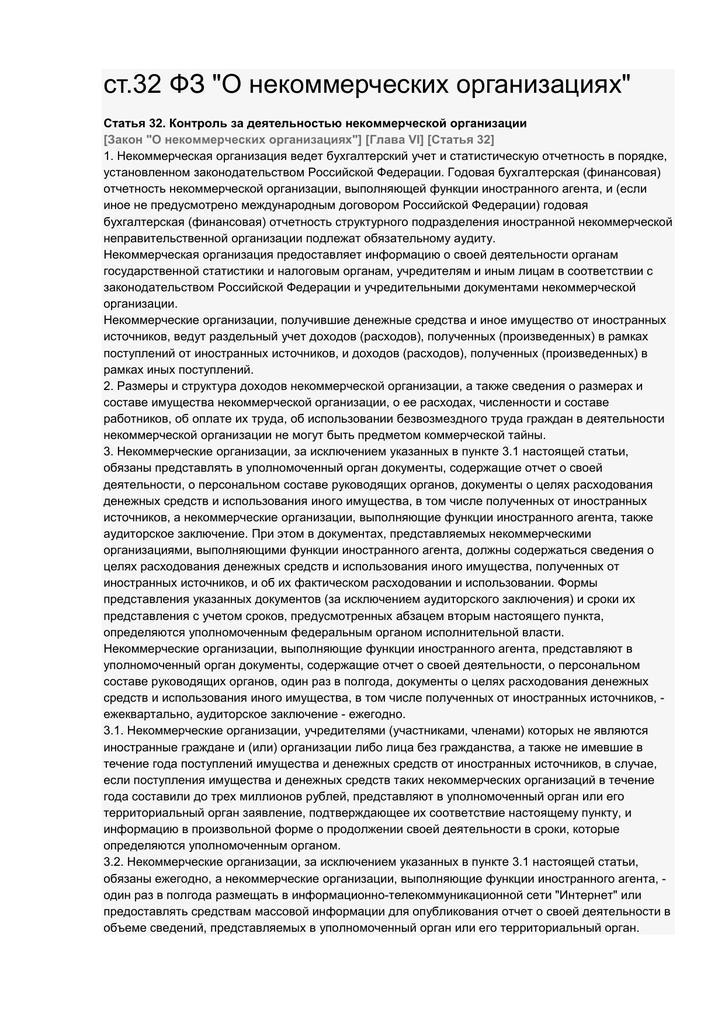 статья 32 контроль за деятельностью некоммерческой организации