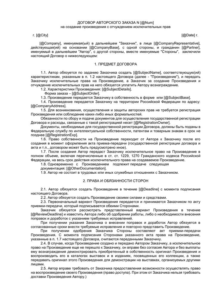 Договор взоимного безвозмездного оказания услуг между юридическими лицами