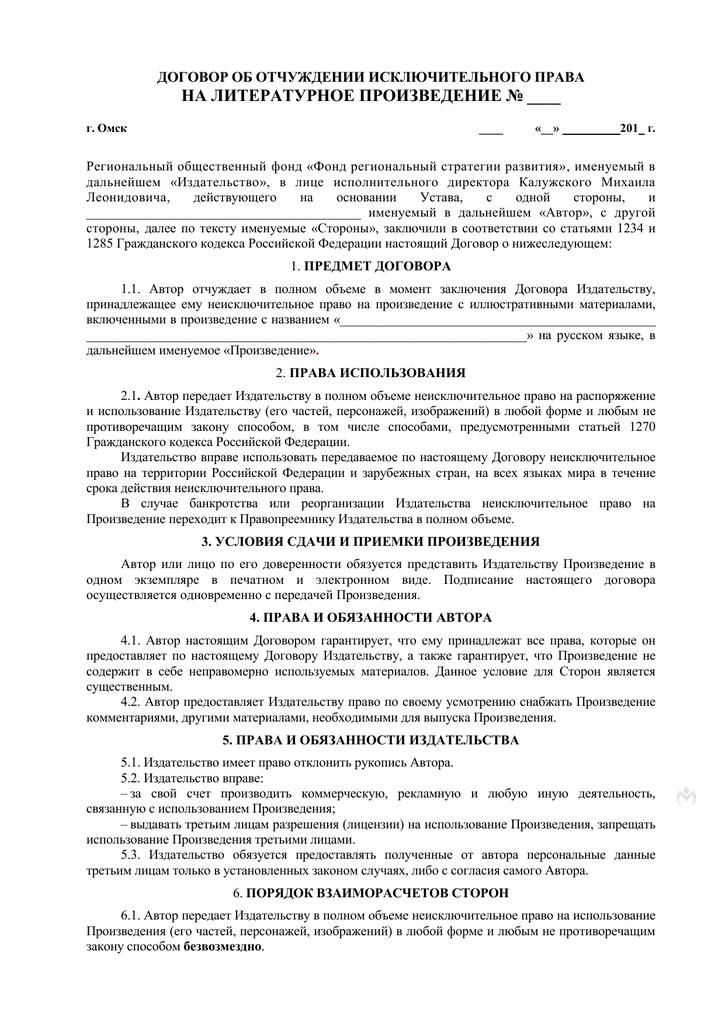 Территория в договоре об отчуждении исключительного права