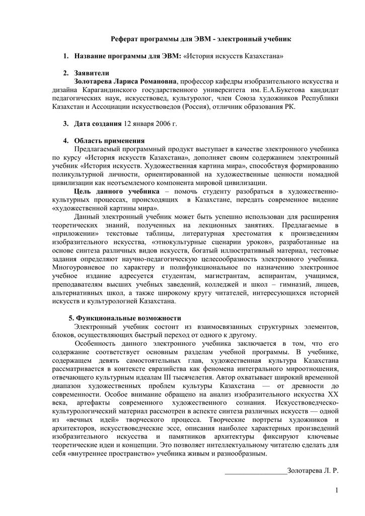 Реферат история культуры и искусства 179