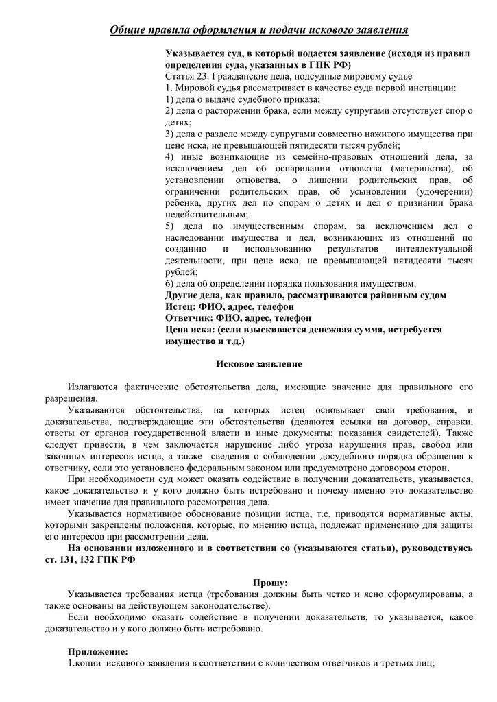 Прекращение договора аренды по инициативе арендатора пис