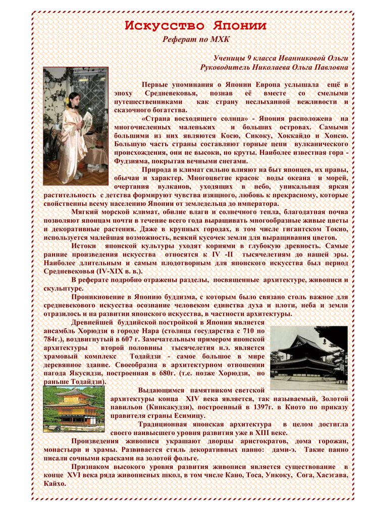 Реферат по мхк древняя япония 3517
