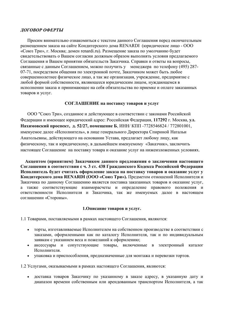 8d95ed9904fbf Договор оферты - Кондитерский дом Renardi