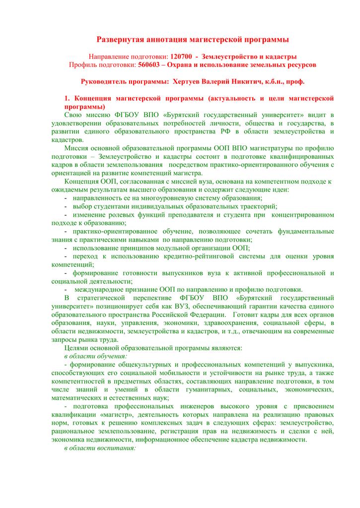 Охрана и использование земельных ресурсов реферат 9288