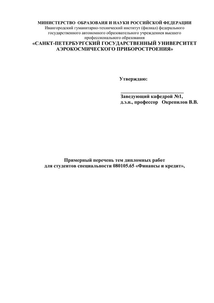 Темы дипломных работ гуап 9139