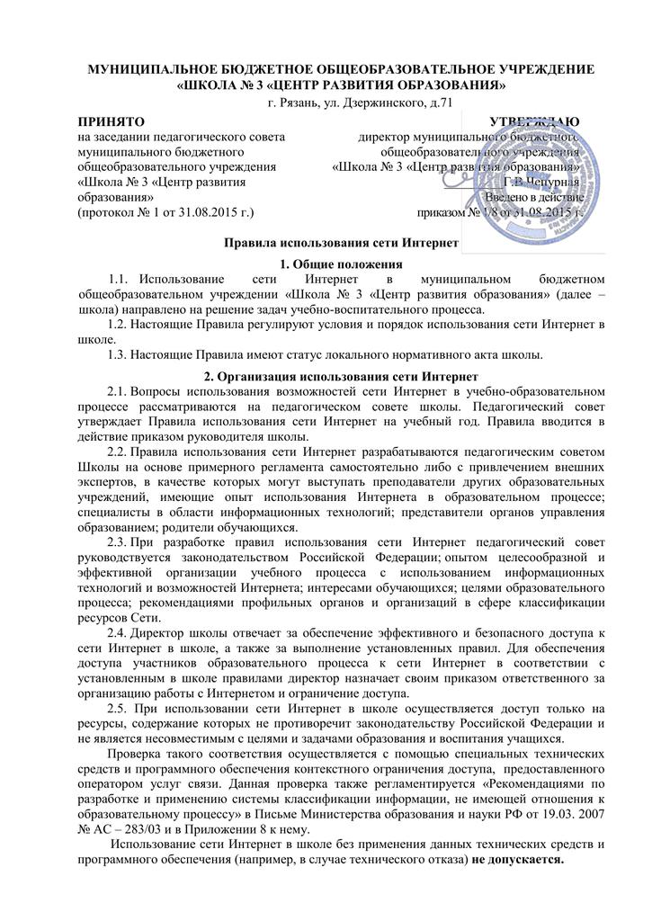 Регламент использования интернет в организации