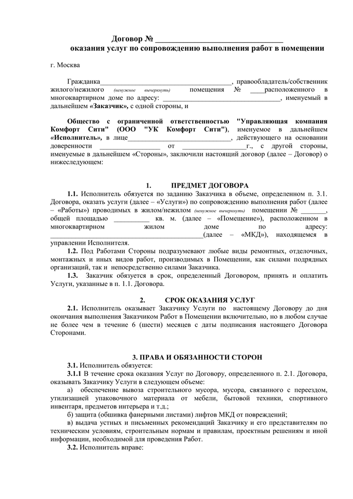 договор на оказании ликвидации ооо