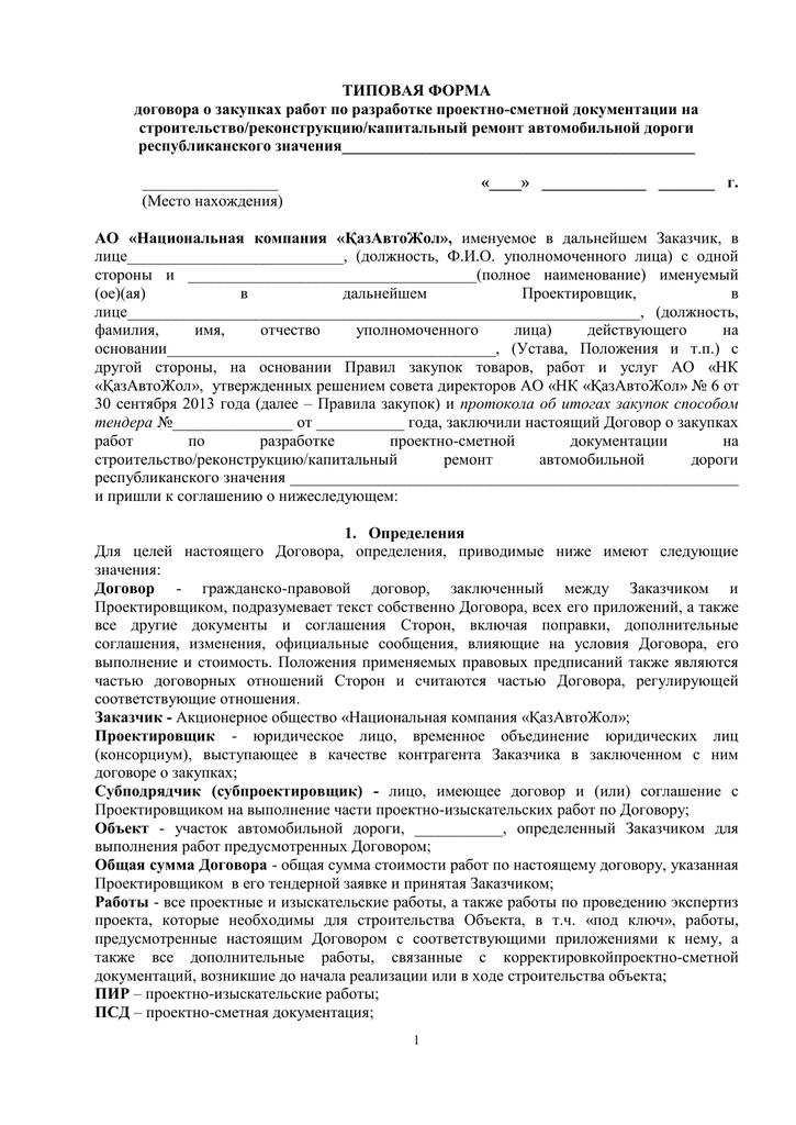 Примеры договоров на оказание погрузо разгрузочных услуг с взвешивание автотранспорта