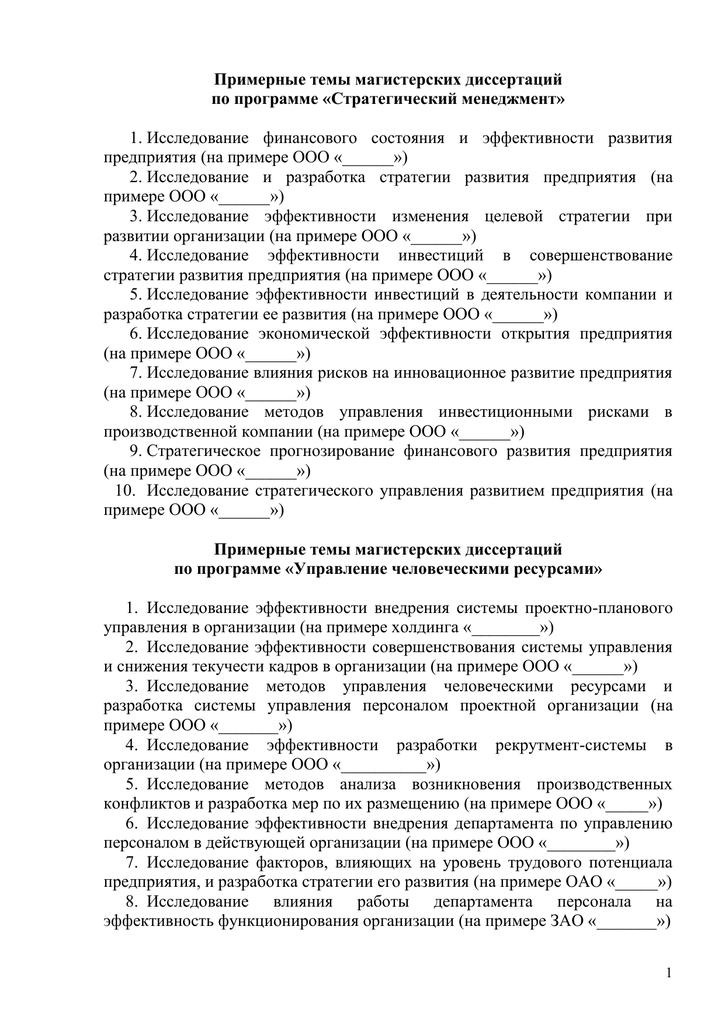 Темы магистерских диссертаций по стратегическому менеджменту 5174