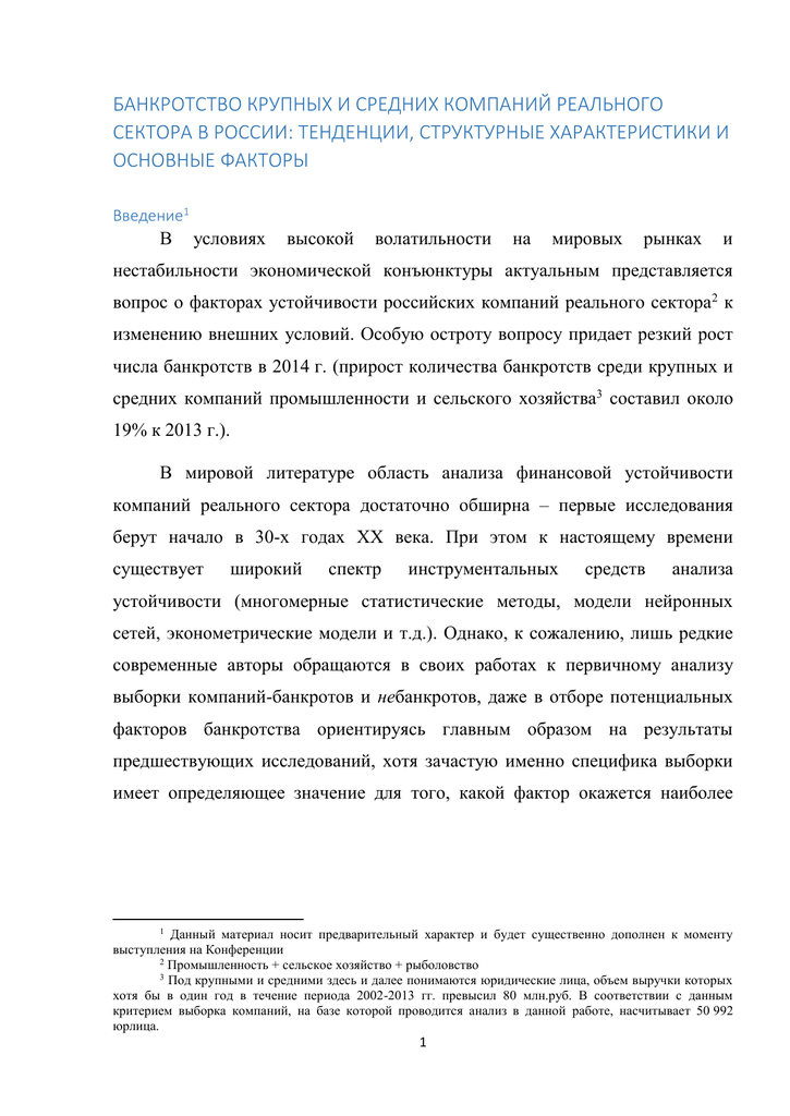 банкротства юридических лиц в россии основные тенденции