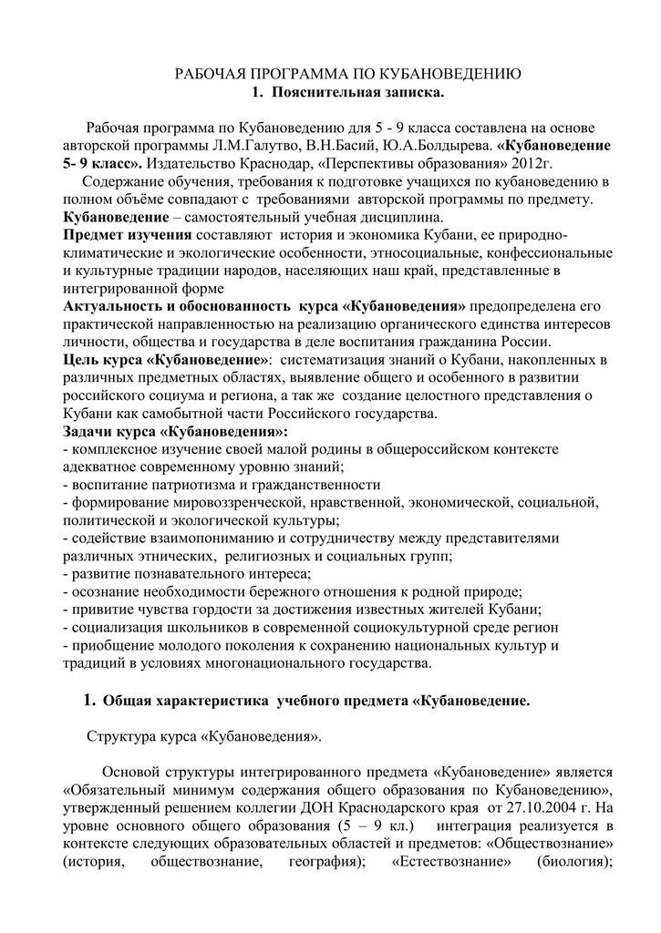 план рассказа тайны литейщика кубановедение 5 класс публичная информация
