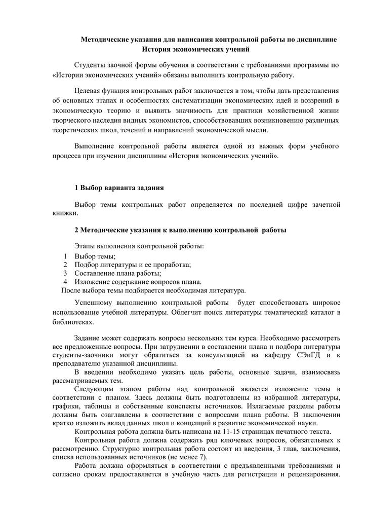 Темы контрольных работ история экономических учений 2620