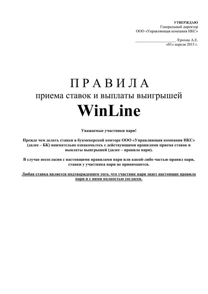 Ооо управляющая компания нкс букмекерская контора [PUNIQRANDLINE-(au-dating-names.txt) 38