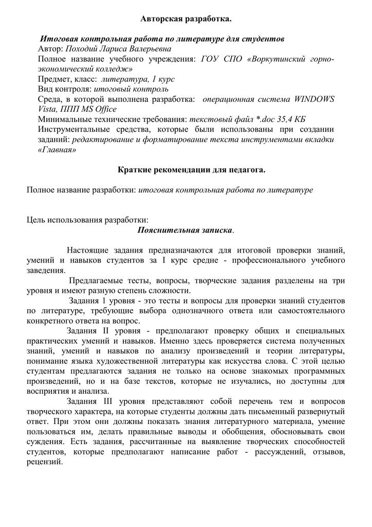 Контрольная работа по роману обломов вариант 1 3296