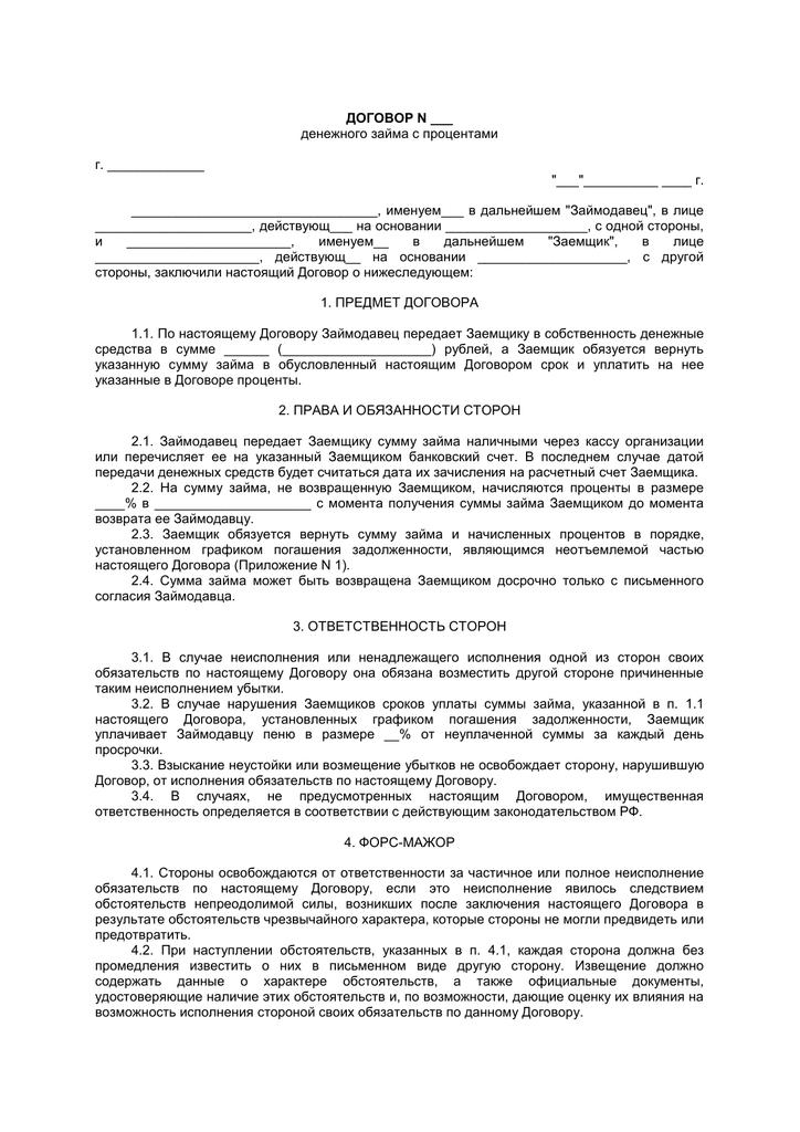 доп соглашение к договору займа о процентах