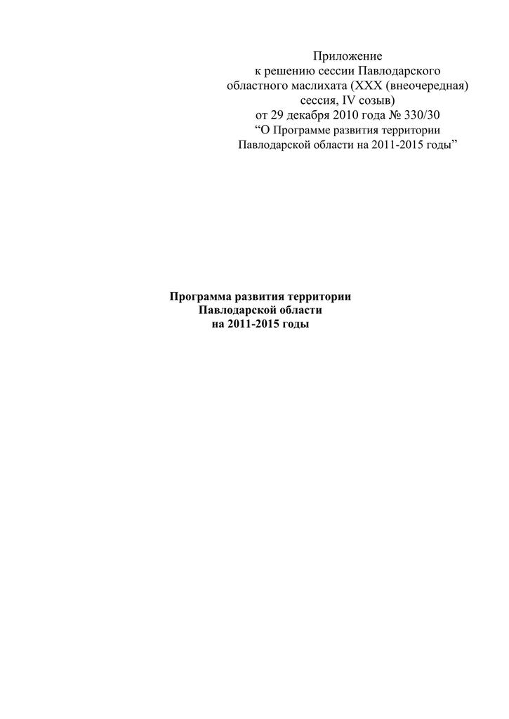 база производственно т промышленных предприятий павлодарской области
