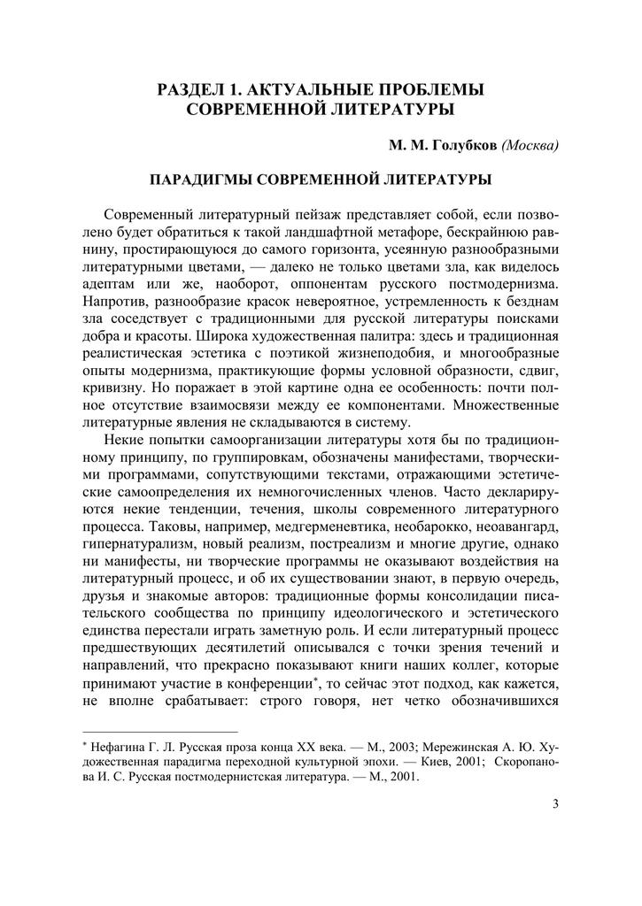 Пра прыроду на апавяданне беларускай мове Далучаем дзяцей