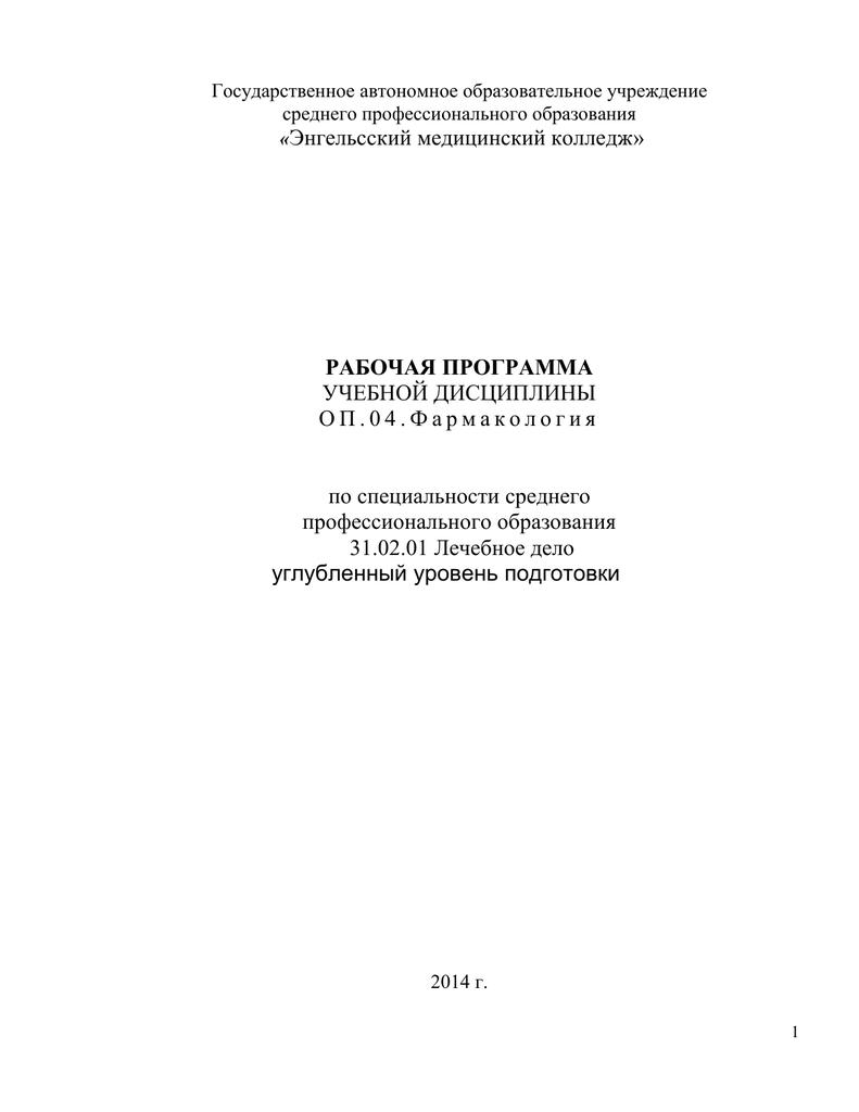 Реферат фармакология как учебная дисциплина 2661