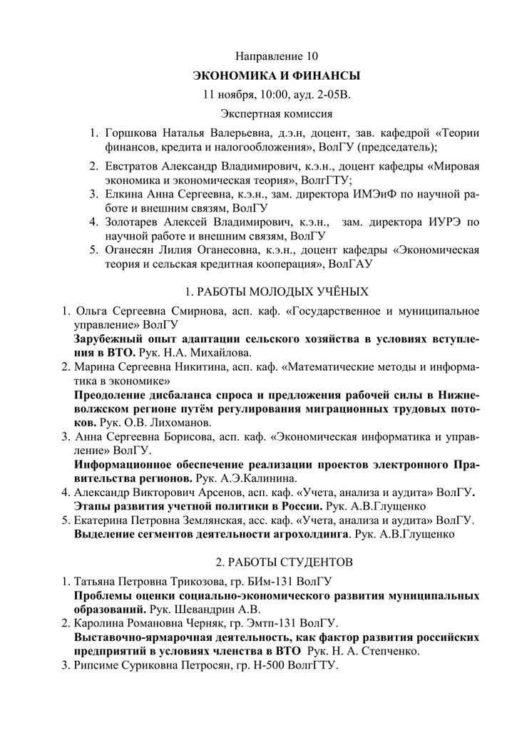 волгу финансы и кредит займ без процентов украина
