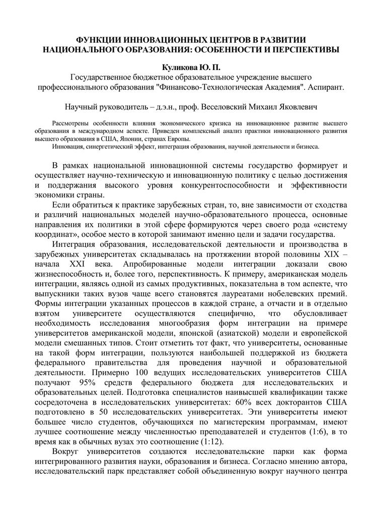 Перспективные направления инновационной образовательной политики эссе 8887