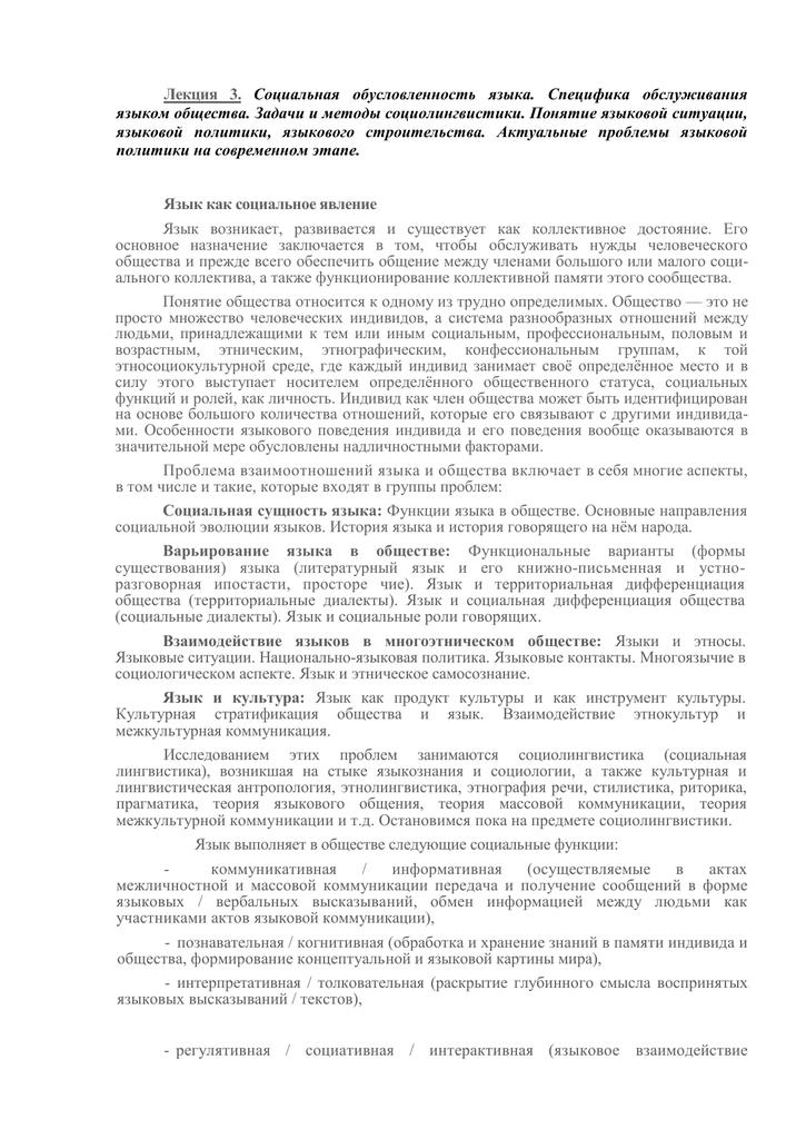 Язык как социальное явление реферат 8873