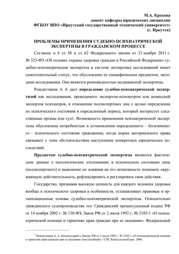 Образец заключения специалиста судебно психиатрического эксперта о психическом состоянии больного