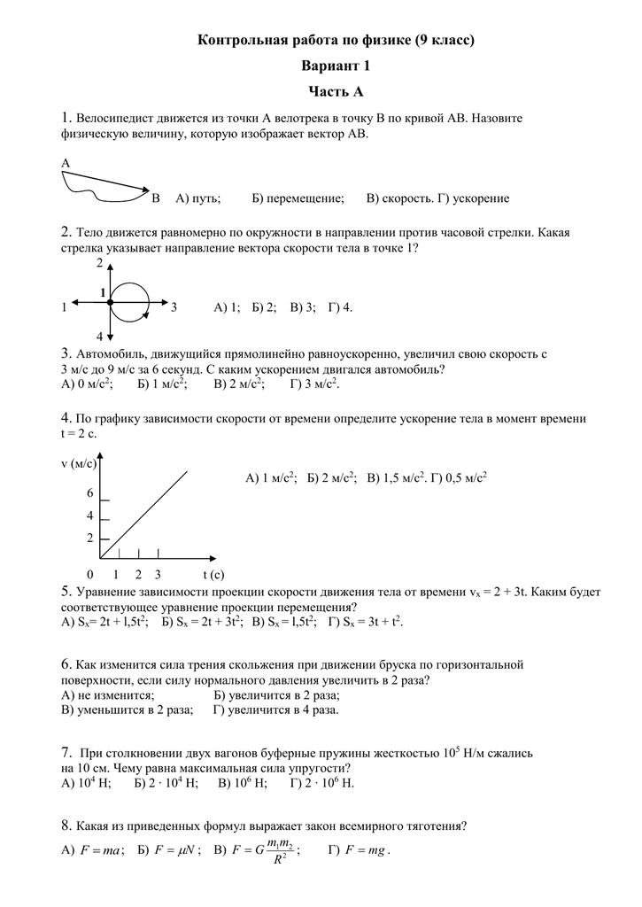 Решение задачи с3 по физике решение задачи 5 класса по расстоянию