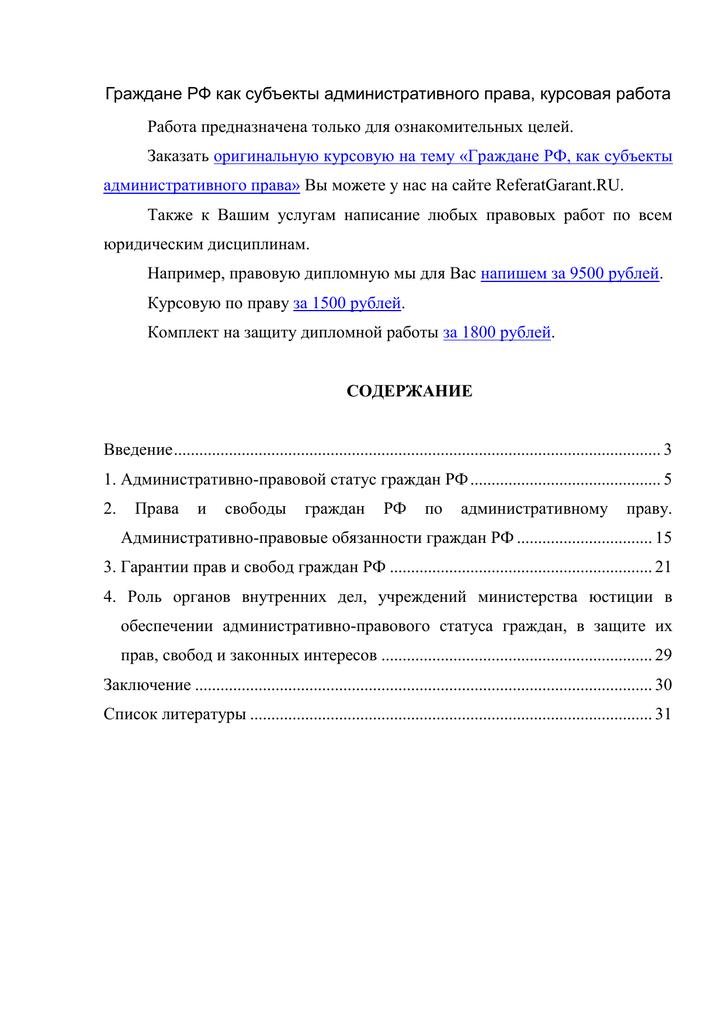 Дипломная работа субъекты административного права 9736