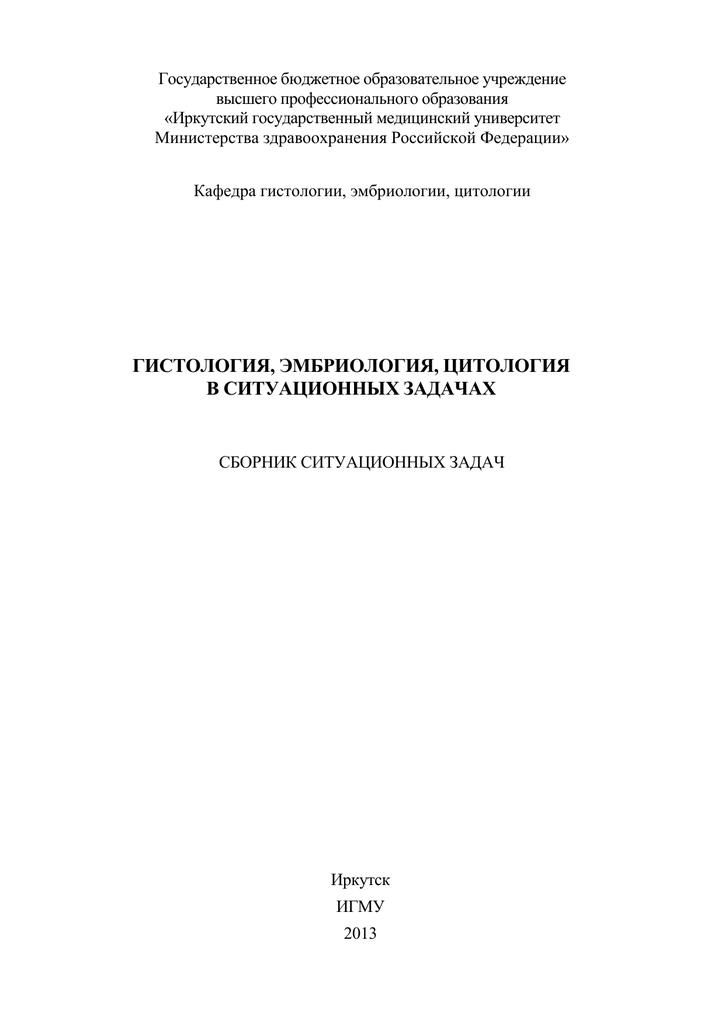 Решение ситуационных задач по цитологии задачи по электронике и их решение
