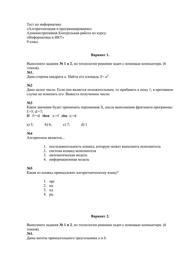 Административная контрольная работа по информатике 1488