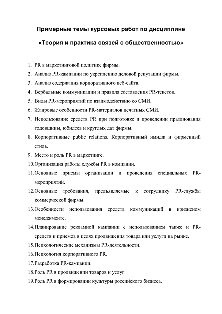 Темы для курсовых работ по бизнес планированию 6479