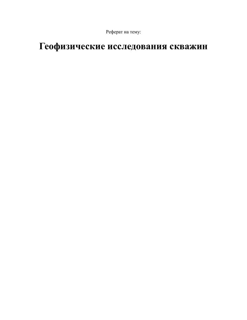 Геофизические исследования скважин реферат 4793