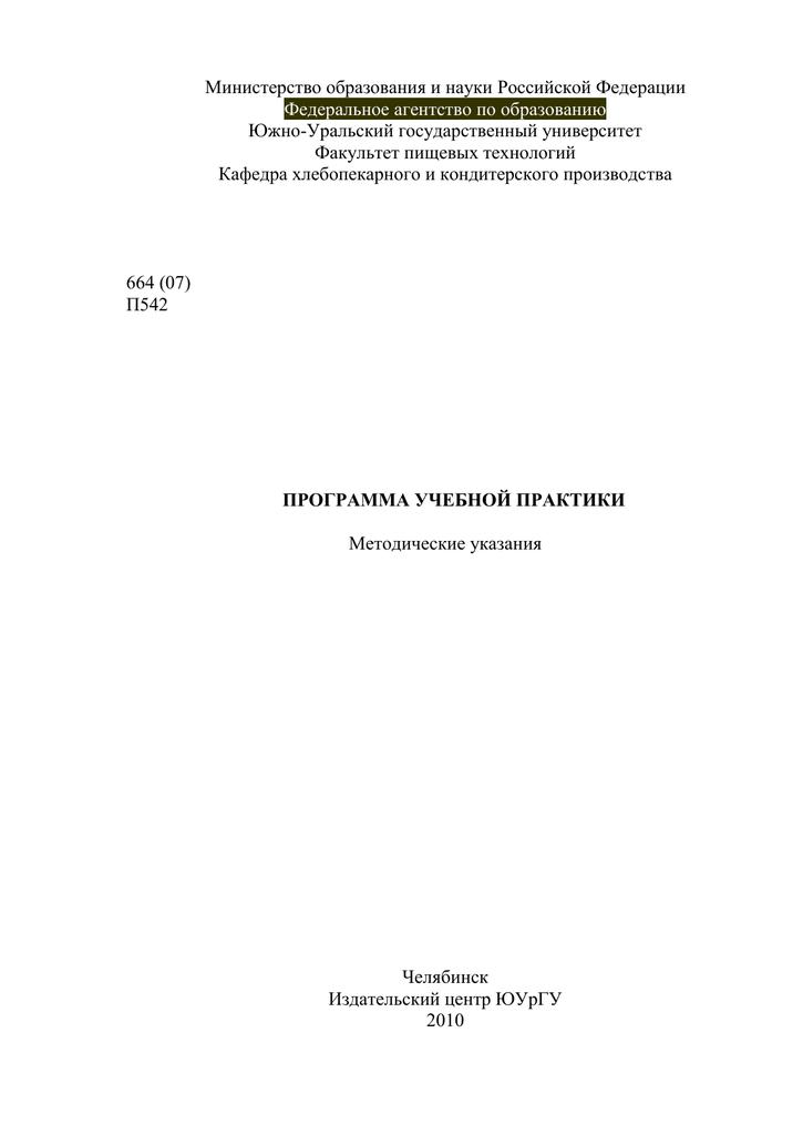 Регулирование движения конвейера работы механизмов выборки и опрыскивания хлеба конвейеры скребковые цена