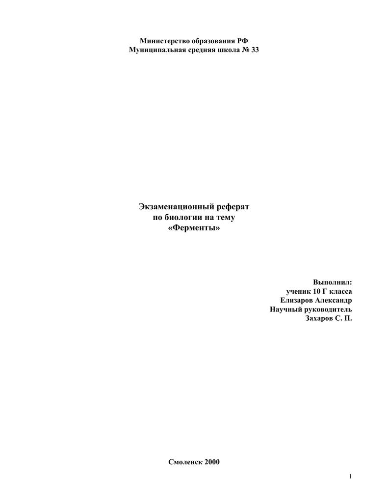 Реферат на тему ферменты по биологии 8635