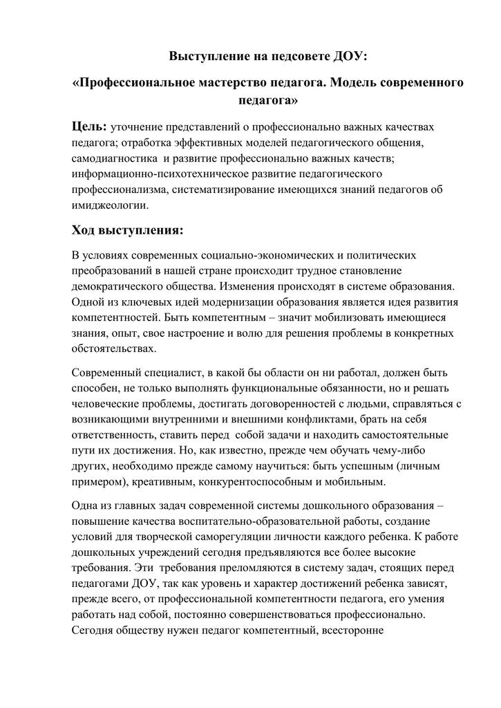 Доу доклад воспитателя на педсовете 7930