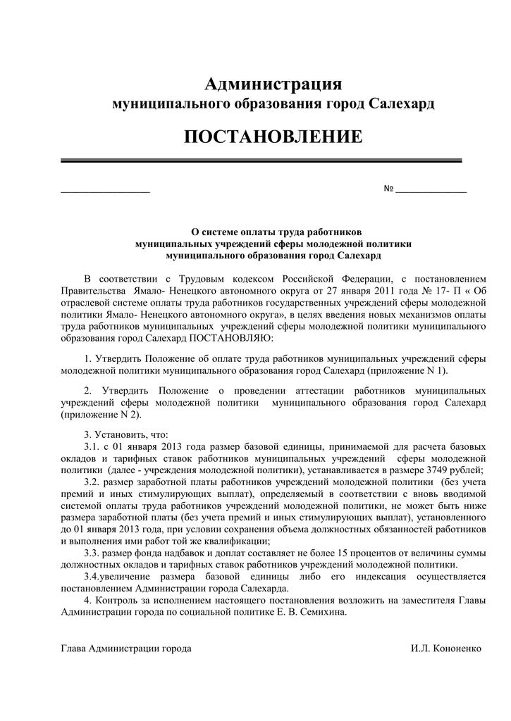 Положение об оплате труда централизованной бухгалтерии централизованная бухгалтерия тула гоголевская 92