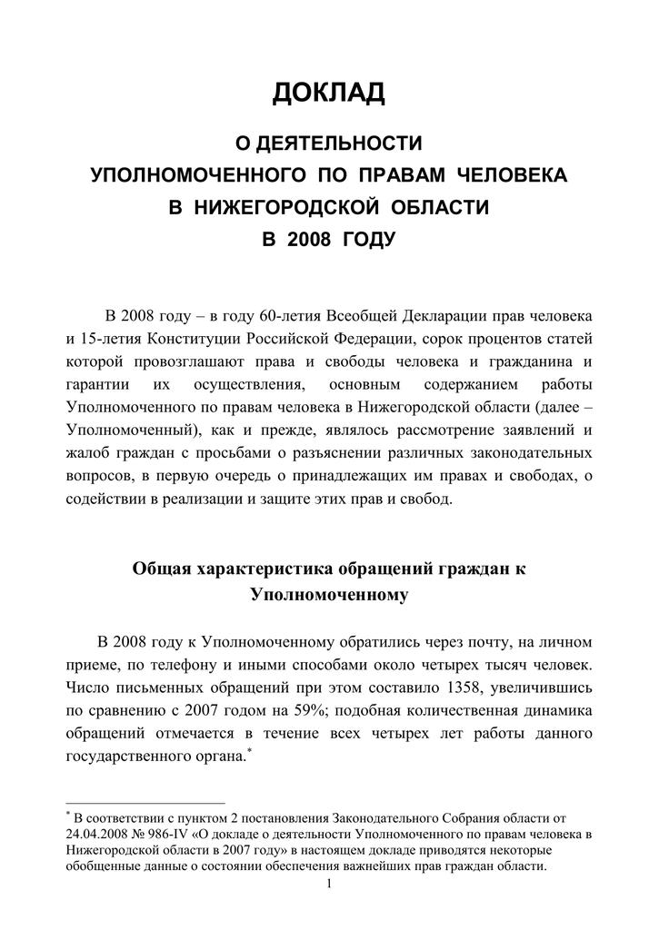 О работе с обращениями граждан доклад 2096