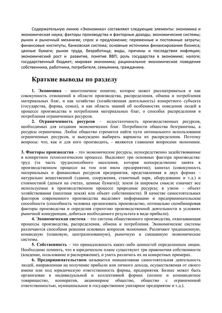 причина линия занята протокол аттестационной комиссии на соответствие занимаемой должности