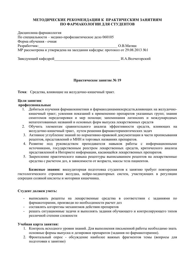 Рекомендации студентам по решению ситуационных задач сборник задач по математике 5 класс решение
