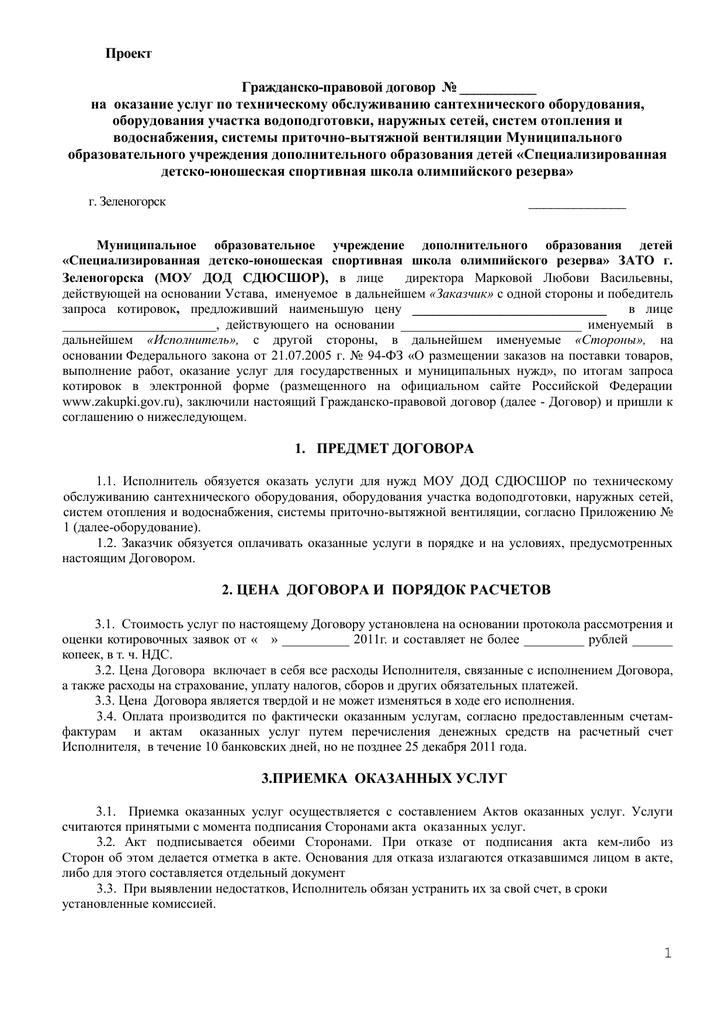 порядок составления договоров администрации