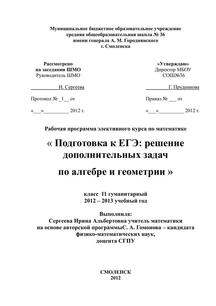 Сергеев решение задач практикум помощь студентам в написании курсовых работ