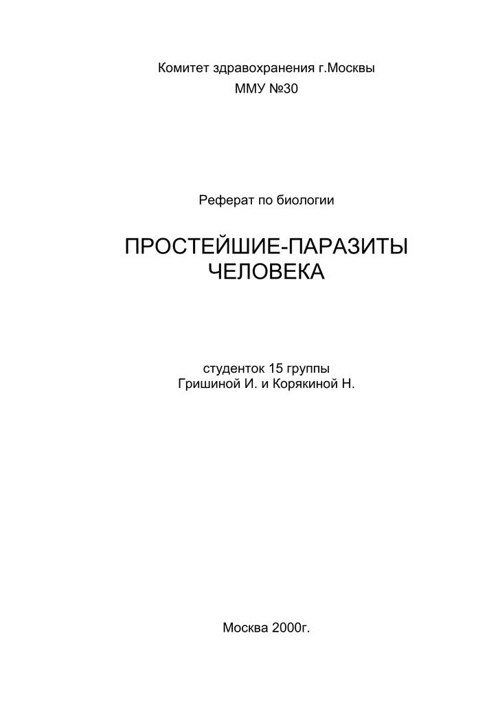 Реферат по биологии простейшие паразиты 8789