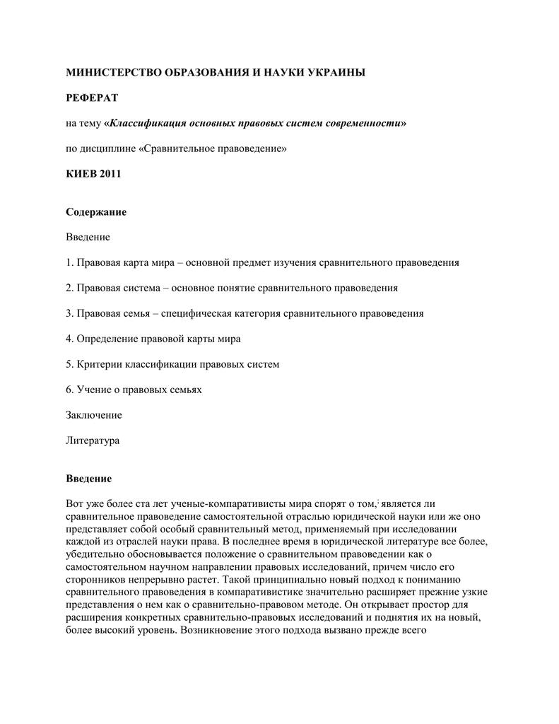 Сравнительный метод в юридической науке реферат 9954