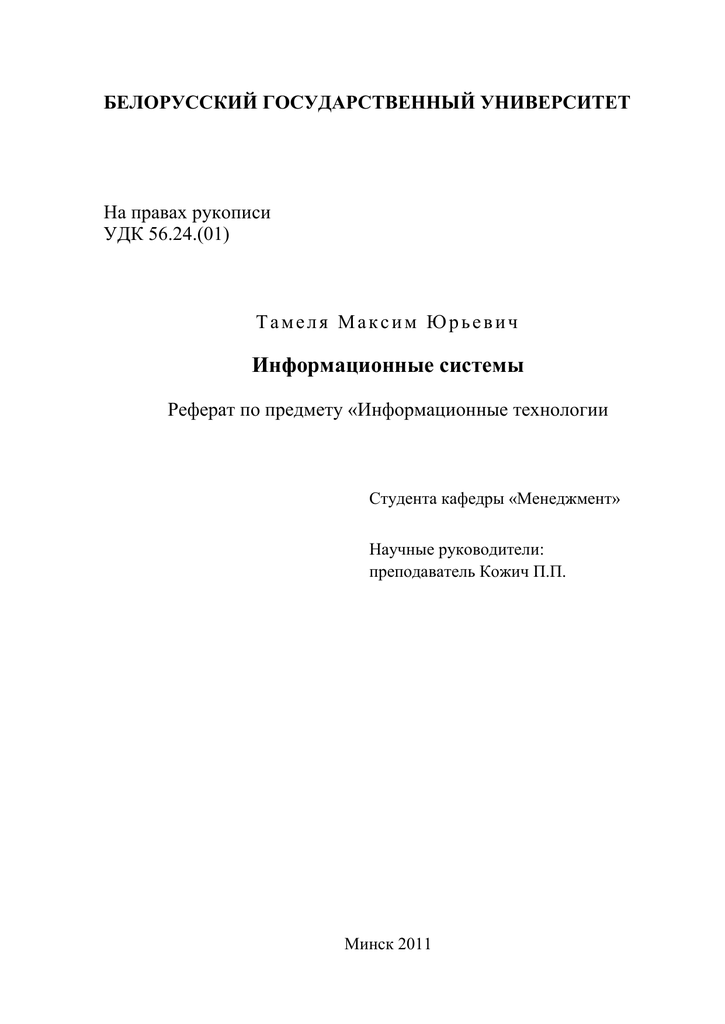 Информационные системы в менеджменте реферат 6585