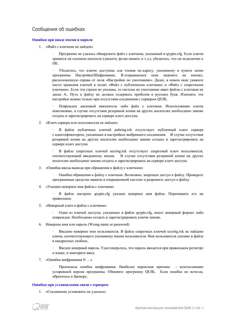 заявка на займ кредито 24