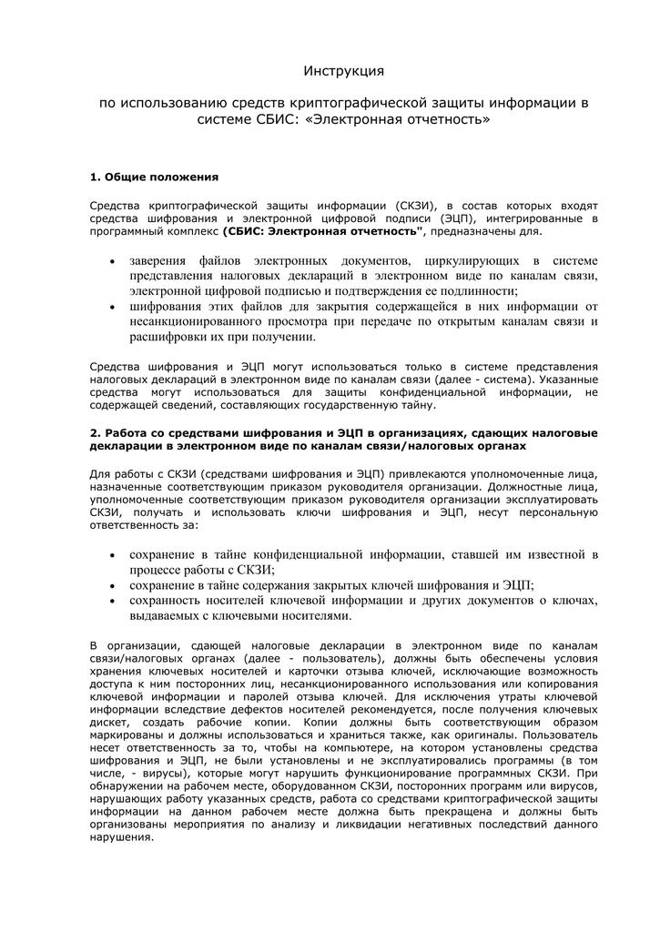Электронный ключ налоговая отчетность ооо центр оценки и регистрации