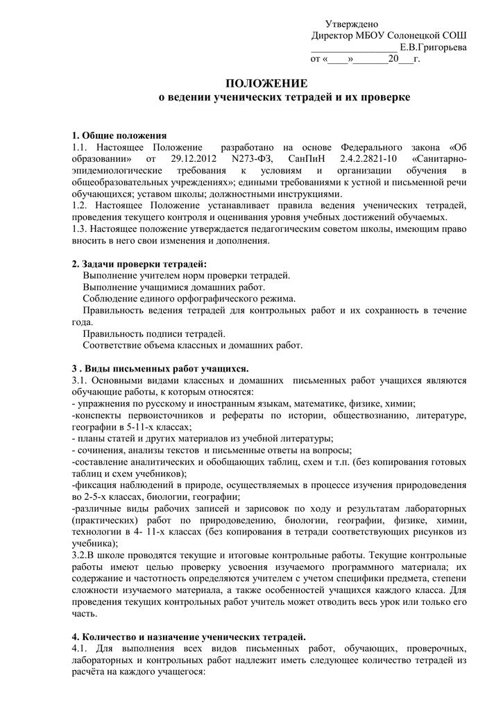 Правила проведения контрольной работы в школе 7784