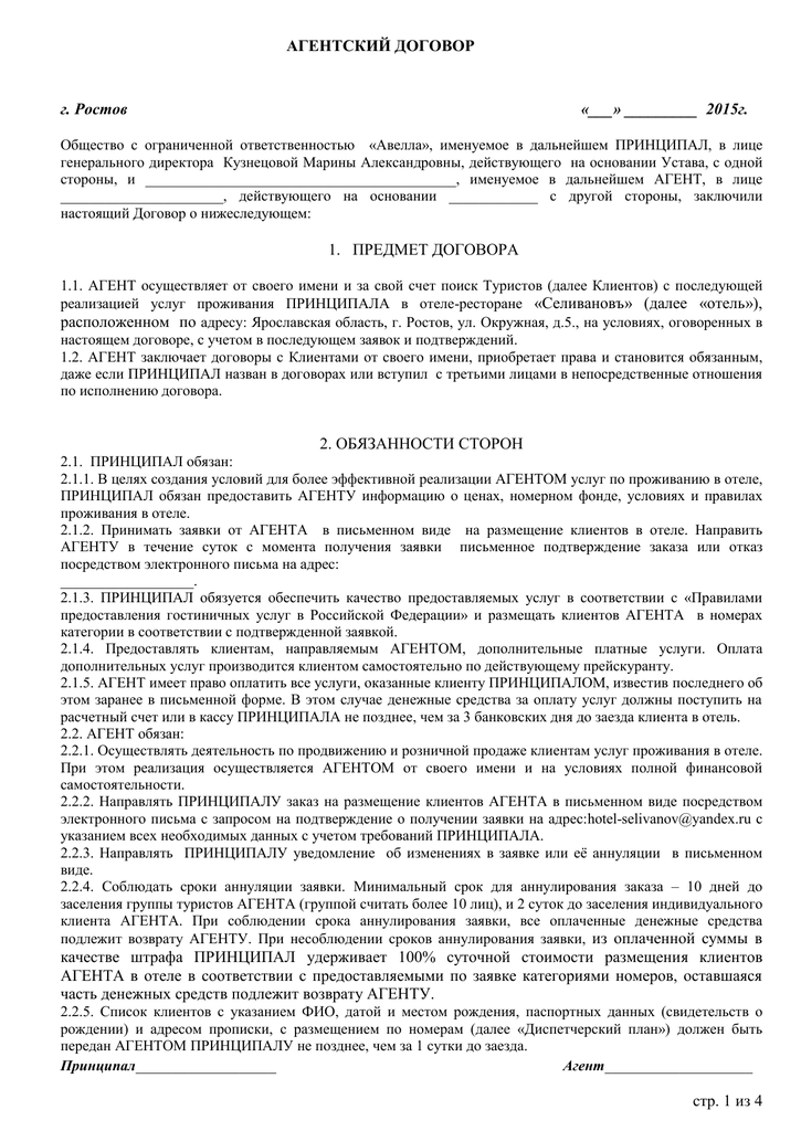 Турагентства агентское соглашение