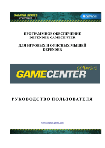 программное обеспечение defender gamecenter